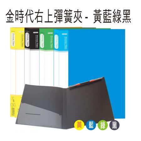 【檔案家】A4金時代右上彈簧夾-黃藍綠黑  (加高)