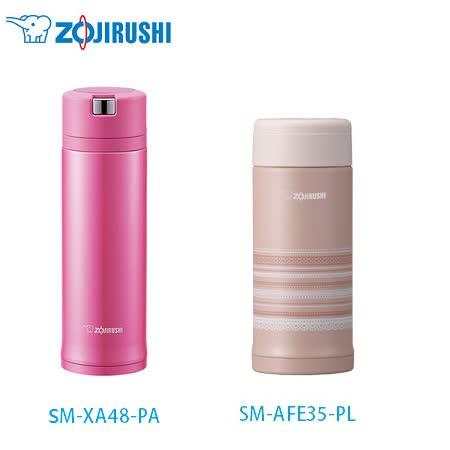 ★贈好禮★『ZOJIRUSHI』☆象印 不鏽鋼真空保溫杯(480ml+350ml) SM-XA48-PA + SM-AFE35-PL