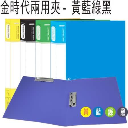 【檔案家】A4金時代兩用夾-黃藍綠黑  (加高) 右中強力夾+左上板夾