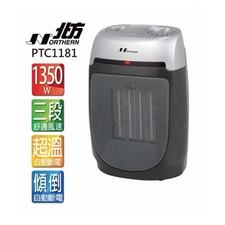NORTHERN 北方陶瓷電暖器 PTC1181 三段舒適風速 (公司貨)