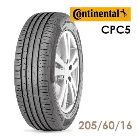 【德國馬牌】CPC5均衡安全失壓續跑輪胎_送專業安裝定位205/60/16(適用於Fortis、Savrin等車型)