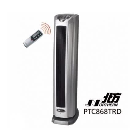 NORTHERN 北方 直立式陶瓷遙控電暖器 PTC868TRD