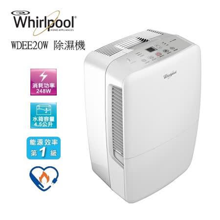 Whirlpool 惠而浦 WDEE20W 10L 除濕機 1級節能標章 保固1年 原廠公司貨