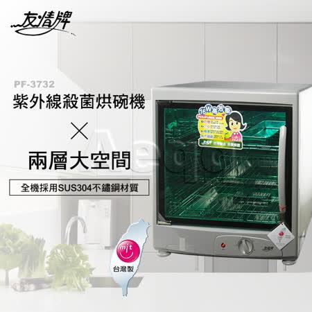 【勸敗】gohappy快樂購【友情牌】54公升二層紫外線不鏽鋼烘碗機(PF-3732)價格大 遠 百 高雄 週年 慶