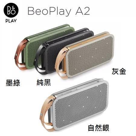 B&O PLAY BeoPlay A2 無線藍牙喇叭
