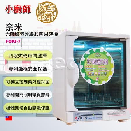 小廚師 光觸媒奶瓶紫外線烘碗機 (FOKI-7)