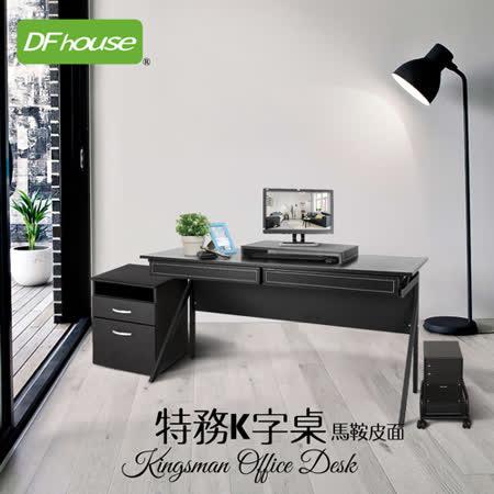 《DFhouse》特務K字辦公桌+桌上架+主機架+活動櫃
