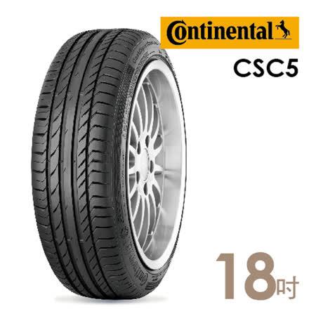 【德國馬牌】CSC5性能頂尖跑車輪胎_送專業安裝定位 255/45/18 (適用CL-Class等車型)