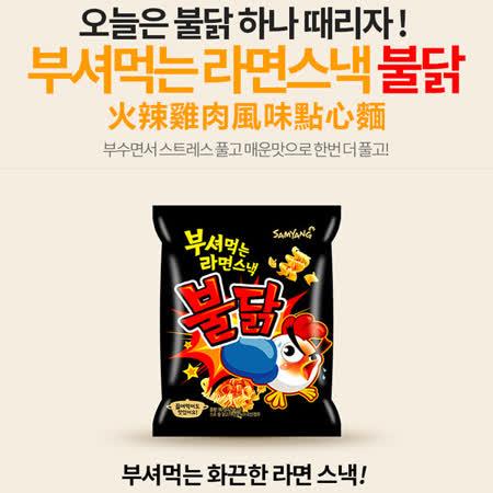韓國 SAMYANG 三養 火辣雞肉風味點心麵 乾麵 泡麵 拉麵 餅乾 90g*3包/袋
