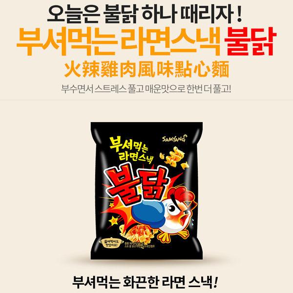 【團購】韓國 SAMYANG 三養 火辣雞肉風味點心麵 乾麵 泡麵 拉麵 餅乾 90g*3包/袋-3入組