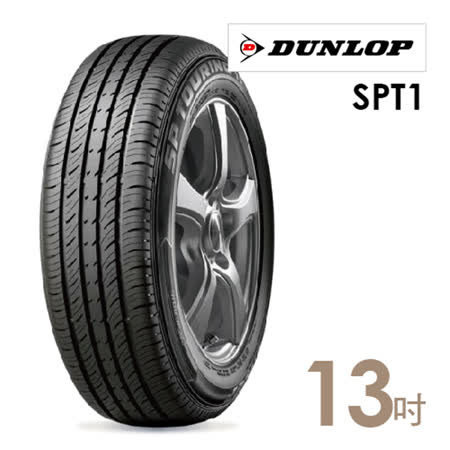 【登祿普】SP TOURING R1 省油耐磨輪胎_送專業安裝定位 165/70/13(適用March、verita等車型)