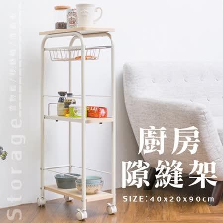 【探索生活】廚房塞縫架 收納架 縫隙架 間隙架 置物架 調味罐架 飲料架 鐵架