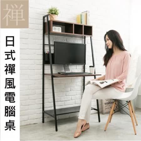 【探索生活】工業風電腦桌 (附筆筒*1唷) 多功能組合式書桌 A字形電腦桌 層架書桌