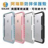 Solide 阿瑞斯iPhone7+美國軍規減震5.5吋 可收納卡片手機殼