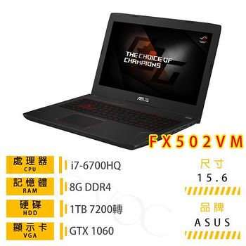 ASUS FX502VM-0062A6700HQ 15.6吋 電競筆電 (i7-6700HQ/8G DDR4/ 1TB/GTX1060 3G 獨顯)