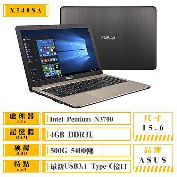 ASUS 華碩 X540SA-0021AN3700 15.6吋 N3700四核心 超值文書首選筆電