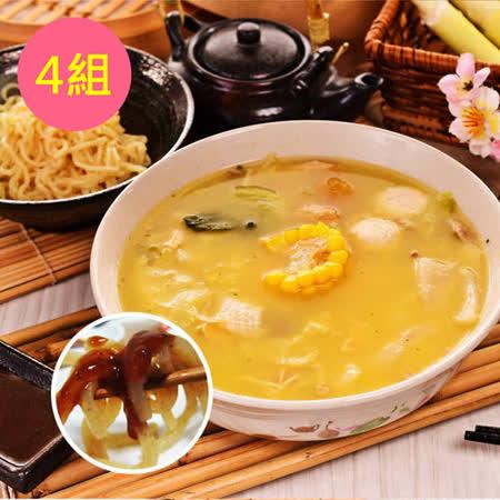 樂活e棧-南瓜濃湯降卡火鍋+蒟蒻麵-海藻烏龍+醬(任選)(1人份/組,共4組)