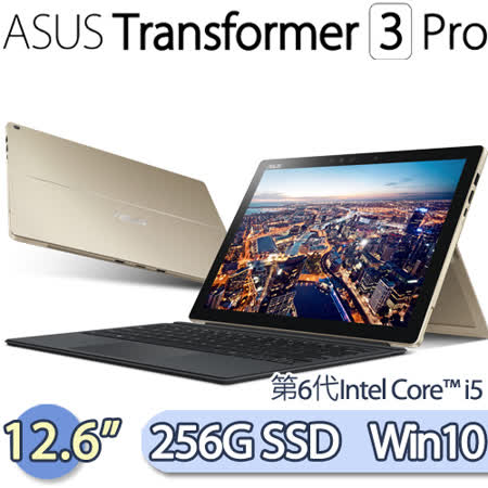【福利品】ASUS 華碩 Transformer 3 Pro i5 4G/256GB SSD (T303UA) 12.6吋 變形平板筆電(冰柱金)(T303UA-0043G6200U)