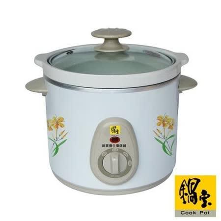 【鍋寶】養生電燉鍋SP-280