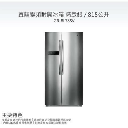 ★限時促銷  LG樂金 直驅變頻對開冰箱 (GR-BL78SV)  精緻銀 / 815公升含基本安裝