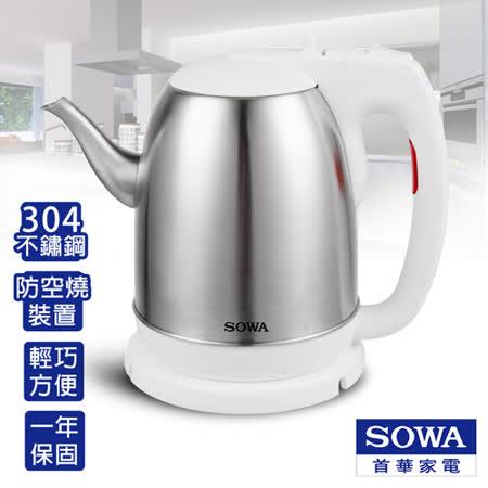 【好物分享】gohappy 購物網首華SOWA 1.5L不鏽鋼防空燒快煮壺 SPK-KY1501哪裡買桃園 百貨 公司