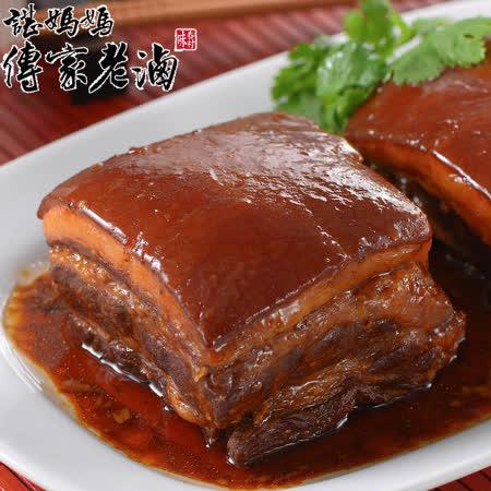 諶媽媽眷村菜 東坡肉一塊裝
