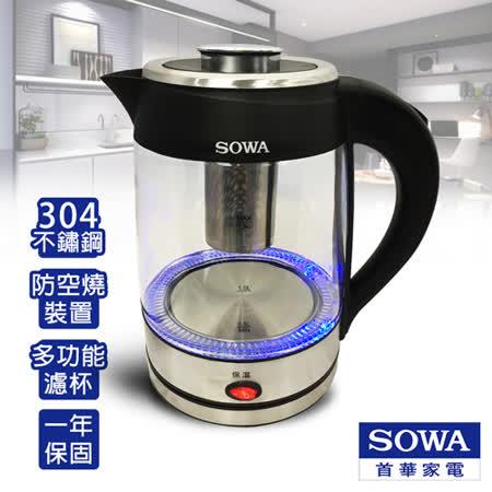 【勸敗】gohappy線上購物首華SOWA 1.8L防空燒LED保溫裝置花茶玻璃快煮壺附濾杯 SPK-KY1801評價怎樣gohappy 購物 網