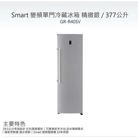 LG樂金★限時搶購 Smart 變頻單門冷藏冰箱 (GR-R40SV)  精緻銀 / 377公升含基本安裝