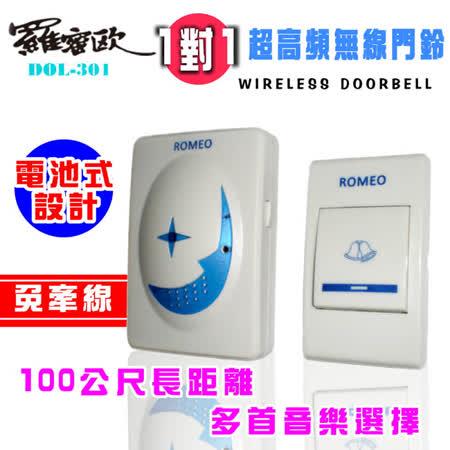 【羅蜜歐】電池式超高頻無線門鈴(DOL-301)