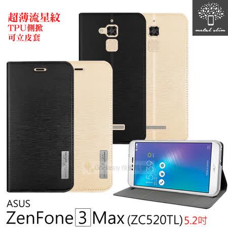 Metal-Slim ASUS Zenfone 3 Max (5.2吋) 超薄流星紋 TPU側掀可立皮套