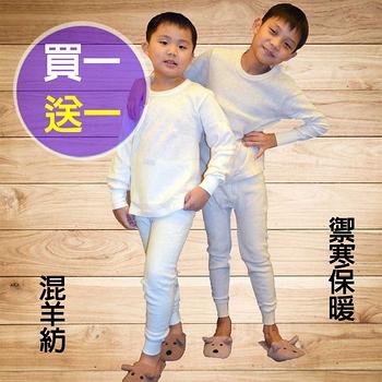 【買一送一】【法國名牌】【抗寒/兒童內衣】兒童混羊紡衛生褲/保暖褲