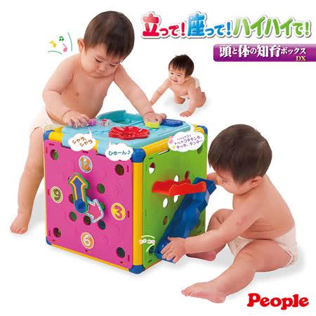 《People》新動動腦力體力玩具箱