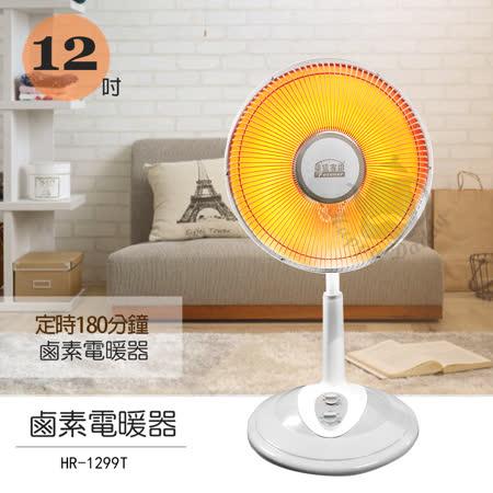 【華信】12吋 定時鹵素燈電暖器 HR-1299T