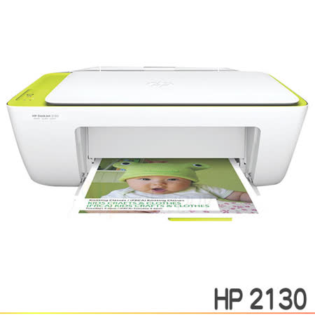 HP DeskJet 2130 三合一多功能噴墨事務機