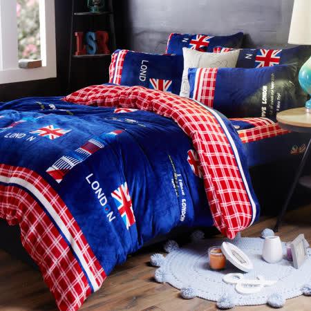 生活提案-法蘭絨 加大四件式 兩用毯被套舖棉床包組-倫敦之心