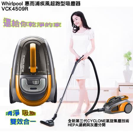 【全新出清品】Whirlpool惠而浦 氣旋吸塵器VCK4509R