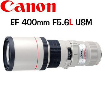 CANON EF 400mm F5.6 L USM (公司貨)-送KENKO 77mm REAL PRO MC 防潑水多層鍍膜保護鏡