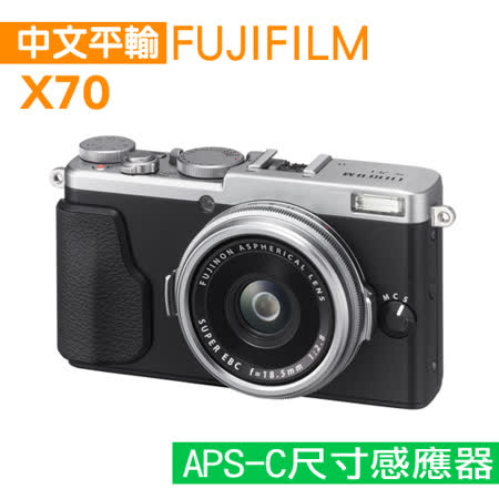 FUJIFILM X70 輕便數位相機*(中文平輸)-送讀卡機+相機清潔組+高透光保護貼