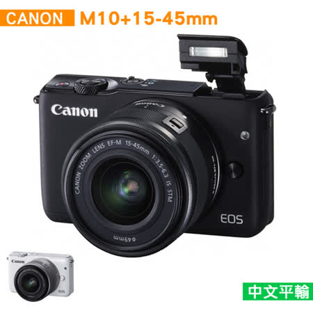 Canon EOS M10+15-45mm*(中文平輸)-送相機清潔組+高透光保護貼