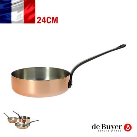 法國【de Buyer】畢耶鍋具『契合銅鍋INO系列』平底主廚鍋24cm(無蓋)