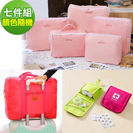 【旅遊首選、旅行用品】素色行李箱收納袋+子母扣醫藥包+收納五件組(七件組隨機出貨)
