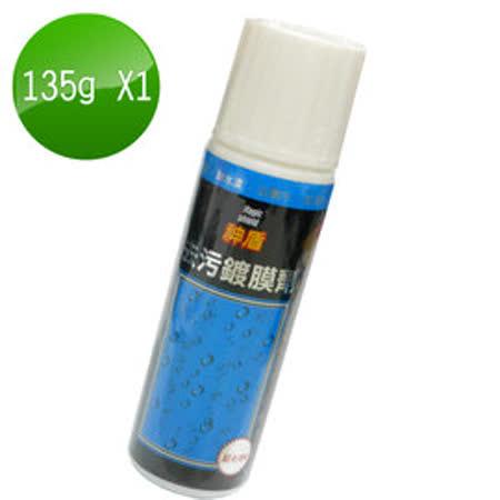 神盾ALL IN ONE萬用去汙鍍膜劑(2入)拋光 防潑水 美容 去玻璃油膜 水漬 隱形鍍膜 鏡面鍍膜