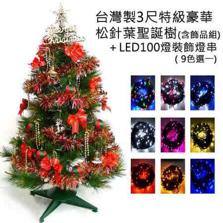 台灣製3尺(90cm)特級綠松針葉聖誕樹 (紅金色系配件)+100燈LED燈一串