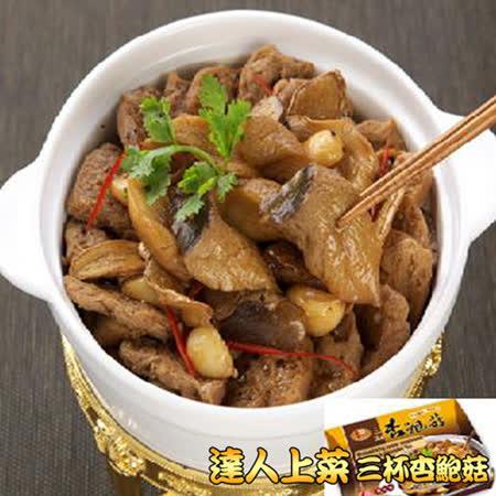 年菜預購-【皇覺】達人上菜-養生三杯杏鮑菇600g(蛋奶素)(適合4-6人)