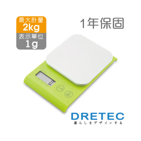【dretec】『Frappe冰沙』廚房料理電子秤-綠色