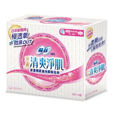 蘇菲 清爽淨肌日用超薄潔翼 23cm (18片 x4包x2盒)【特規版】