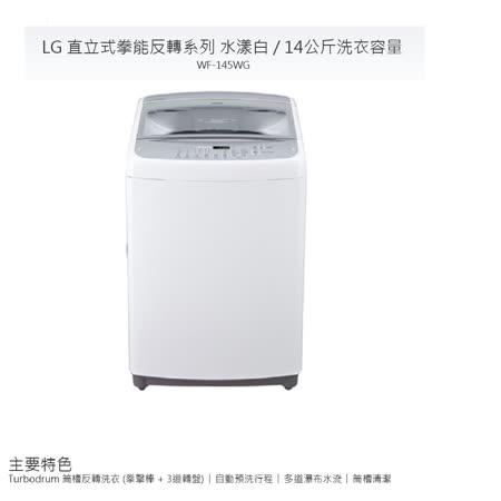 ★限時促銷  LG樂金14公斤 直立式拳能反轉系列 水漾白 洗衣機 (WF-145WG) 送基本安裝
