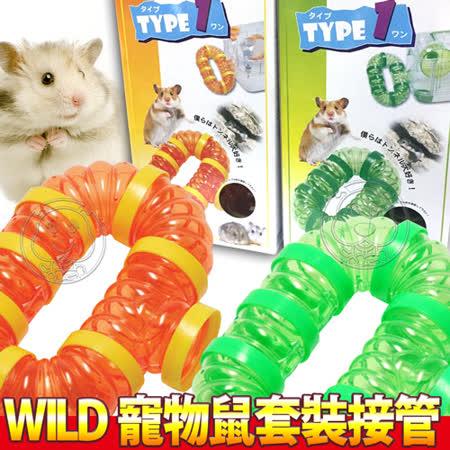 日本SANKO WILD》寵物鼠套裝(橘色U03/綠色U04)接管/組