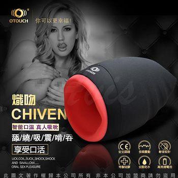 OTOUCH 熾吻 CHIVEN 6X3段變頻 智能加溫 吸吮口交 電動飛機杯 黑 USB充電
