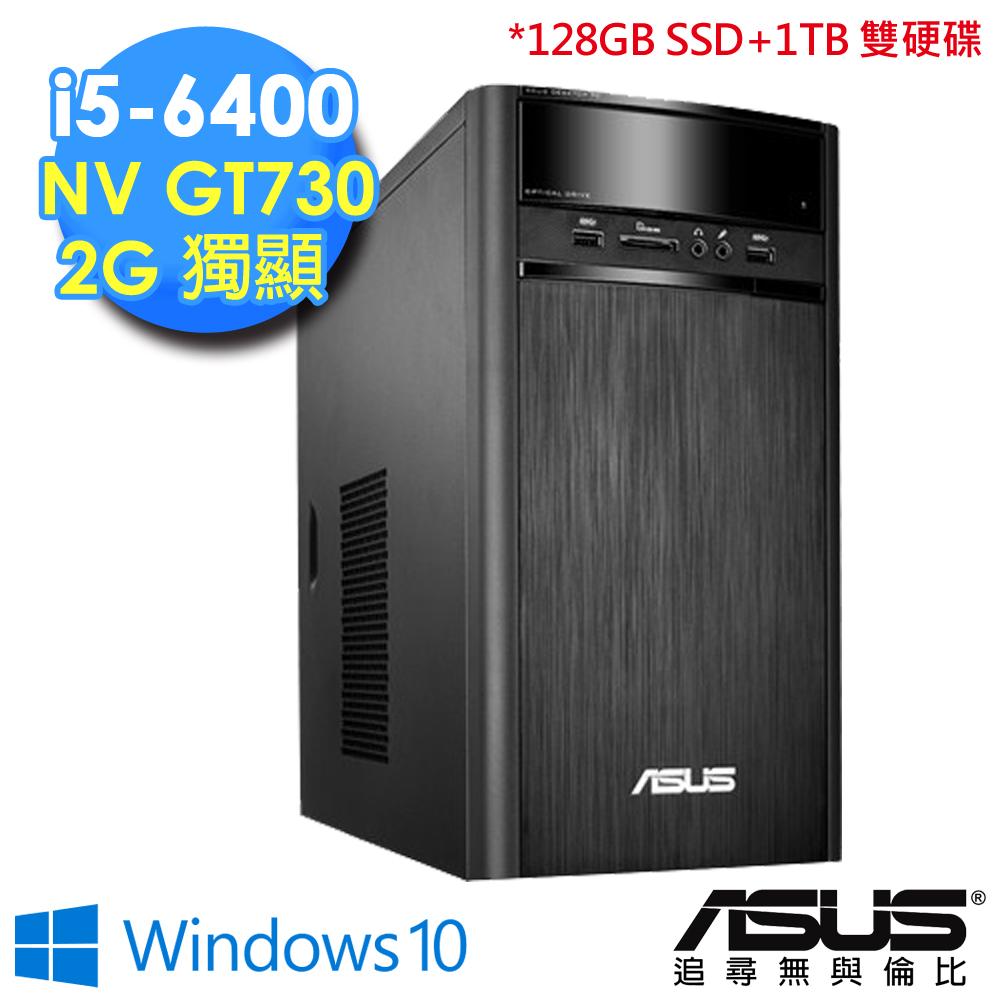 ASUS K31CD四核心 桌上型電腦《i5-6400/8G/128GB SSD+1TB/GT730 2G獨顯/Win10/光碟燒錄機》(0131A640GTT)